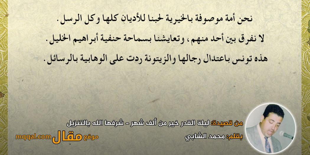 ليلة القدر خير من ألف شهر - شرفها الله بالتنزيل بقلم: محمد الشابي