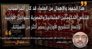 قبل 122 سنة طالب الإمام محمد عبده بوضع مدونة للأحكام القضائية.|| بقلم: هيثم صوان|| موقع مقال