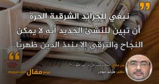 السعادة ليست في نبذ الدين ظِهريًّا ؟!|| بقلم: هيثم صوان|| موقع مقال