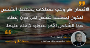 الائتمان Trust_بقلم:نبيل محمد مختار عبد الفتاح|| موقع مقال