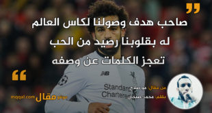 مو صلاح. بقلم: محمد صبحي || موقع مقال