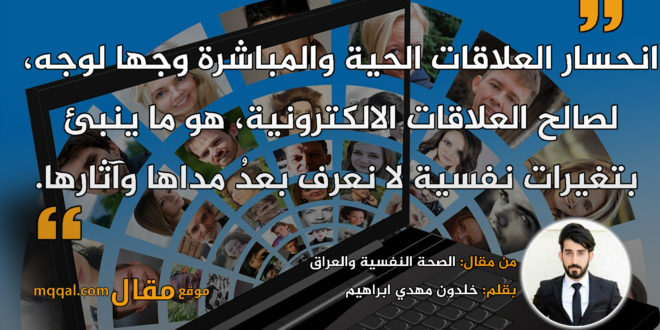 الصحة النفسية والعراق. بقلم: خلدون مهدي ابراهيم. || موقع مقال