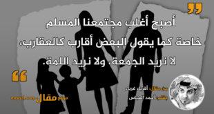 أقرباء غرباء. بقلم: أحمد العباس. || موقع مقال