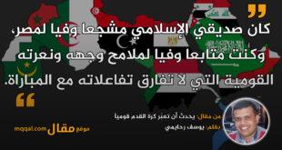 يحدث أن تعبّر كرة القدم قومياً|| بقلم: يوسف رحايمي|| موقع مقال
