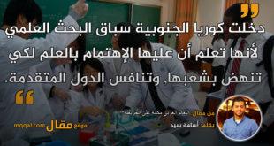 أللعالَم العربي مكانة على الخريطة؟!   بقلم: أسامة سيد   موقع مقال