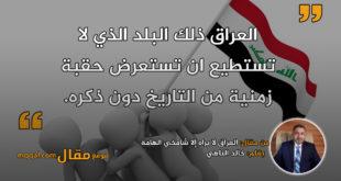العراق لا يراه إلا شامخي الهامة|| بقلم: خالد الناهي|| موقع مقال