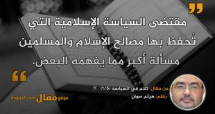 كلام في السياسة (1/5) ؟!|| بقلم: هيثم صوان|| موقع مقال