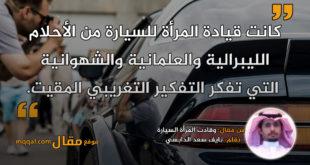 وقادت المرأة السيارة|| بقلم: نايف سعد الدابسي|| موقع مقال