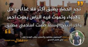 المسلمون يقتتلون والنصارى تطلب الهدنة لهم...!|| بقلم: علي قاسم الكعبي|| موقع مقال