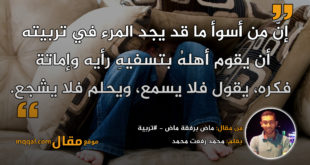 ماضٍ برفقة ماض - #تربية|| بقلم: محمد رفعت محمد|| موقع مقال