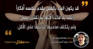 قمة الحلم وهوة اليأس|| بقلم: ريان أحمد قرنبيش|| موقع مقال