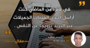 حبيبتي الوهمية   بقلم: محمد المرابط   موقع مقال