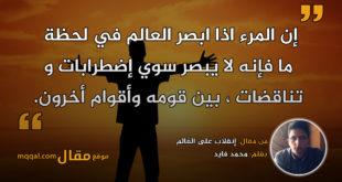 إنقلاب على العالم   بقلم: محمد فايد   موقع مقال