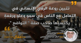 تاج التواضع|| بقلم: كمال عبدالرشيد قشقري|| موقع مقال