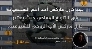 كارل ماركس وبعبع الرأسمالية|| بقلم: شخاب عدنان|| موقع مقال