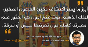 تاريخ علم الآثار المصرية القديمة فى مصر. بقلم: خالد عصام الدين إسماعيل. || موقع مقال