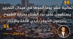 طائر يناير - #قصة. بقلم: محمد سعيد العوضي. || موقع مقال