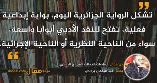 إرهاصات الخطاب السردي الجزائري