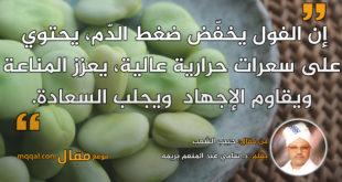 حبيب الشعب