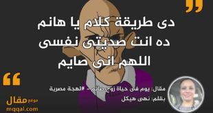 يوم فى حياة زوج صائم - #لهجة مصرية