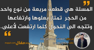 المسلات في مصر الفرعونية