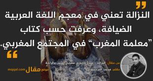 النزالة - ملجأ تاريخي مغربي للأمن والراحة