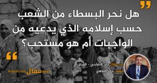 بلد الأضاحي - العراق