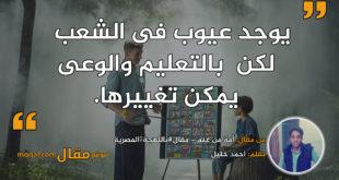 أمة من غنم - مقال#باللهجة_المصرية