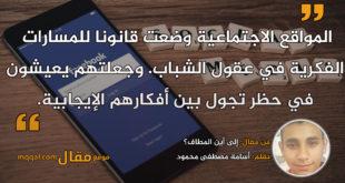 إلى أين المطاف؟. بقلم: أسامة مصطفى محمود. || موقع مقال