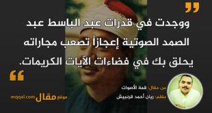 قمة الأصوات. بقلم: ريان أحمد قرنبيش. || موقع مقال
