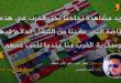 فشل العرب في كأس العالم. بقلم: أحمد العباس. || موقع مقال
