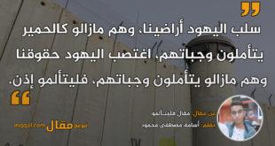 مقال فليتـألمو.. بقلم: أسامة مصطفى محمود. || موقع مقال