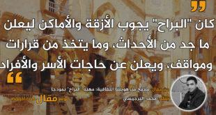"""ملامح من هويتنا الثقافية: مهنة """"البراح"""" نمودجا"""