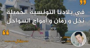 هل ولغ في أرضنا التونسية الكلب المختبل؟