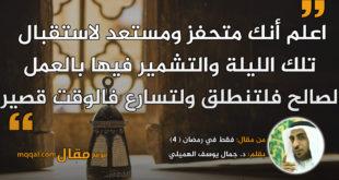 فقط في رمضان (4)