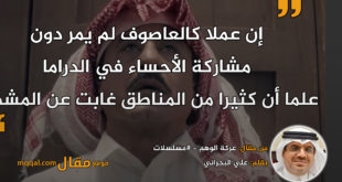 عركة الوهم - #مسلسلات. بقلم: علي البحراني. || موقع مقال