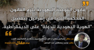 إسرائيل وهي تدافع عن الإسلاميين وتهاجم العلمانيين العرب || بقلم: محمد مصطفى عبد المنعم|| موقع مقال