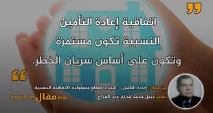 إعادة التأمين - امتداد وقطع مسؤولية الاتفاقية النسبية|| بقلم: نبيل محمد مختار عبد الفتاح|| موقع مقال
