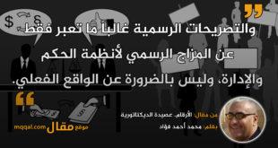 الأرقام، عصيدة الديكتاتورية|| بقلم: محمد أحمد فؤاد|| موقع مقال