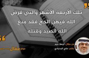 أربعة حرم|| بقلم: علي البحراني|| موقع مقال