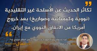 أسرار وخفايا تصنيع السلاح غير التقليدي في العالم العربي ج(1)|| بقلم: مجدي منصور|| موقع مقال