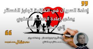 إعادة تأمين تجاوز الخسائر - إعادة السريان|| بقلم: نبيل محمد مختار عبد الفتاح|| موقع مقال