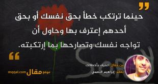 اعترف بأخطائك|| بقلم: إبراهيم النعمي|| موقع مقال