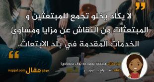 مبتعثةسعوديةبولاءبريطاني! || بقلم: افــــراح بـــاوزيـــر|| موقع مقال