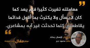 الإهمال، رسالة|| بقلم: محمود جبر|| موقع مقال