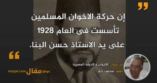 الاخوان و الدولة المصرية   بقلم: محمود جبر   موقع مقال
