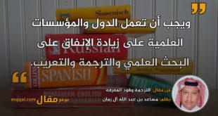 الترجمة وقود المعرفة|| بقلم: مساعد بن عبد الله آل رمان|| موقع مقال