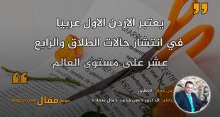الطلاق|| بقلم: الدكتور حسن محمد جمال سعادة|| موقع مقال