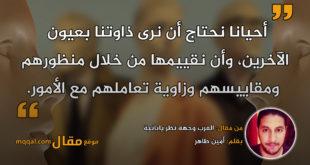 العرب وجهة نظر يابانية|| بقلم: أمين طاهر|| موقع مقال