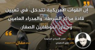 الفجر الأمريكي المزعوم2 || بقلم: علي الحسيني.|| موقع مقال